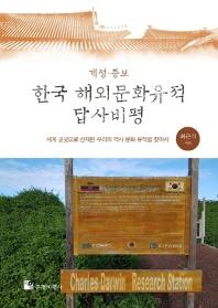 한국 해외문화유적 답사비평(개정증보판)