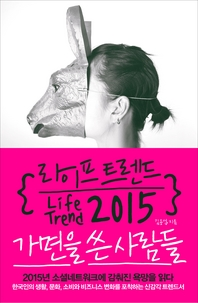 라이프 트렌드 2015  가면을 쓴 사람들