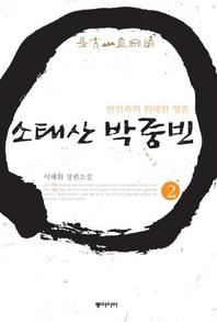 소태산 박중빈 2