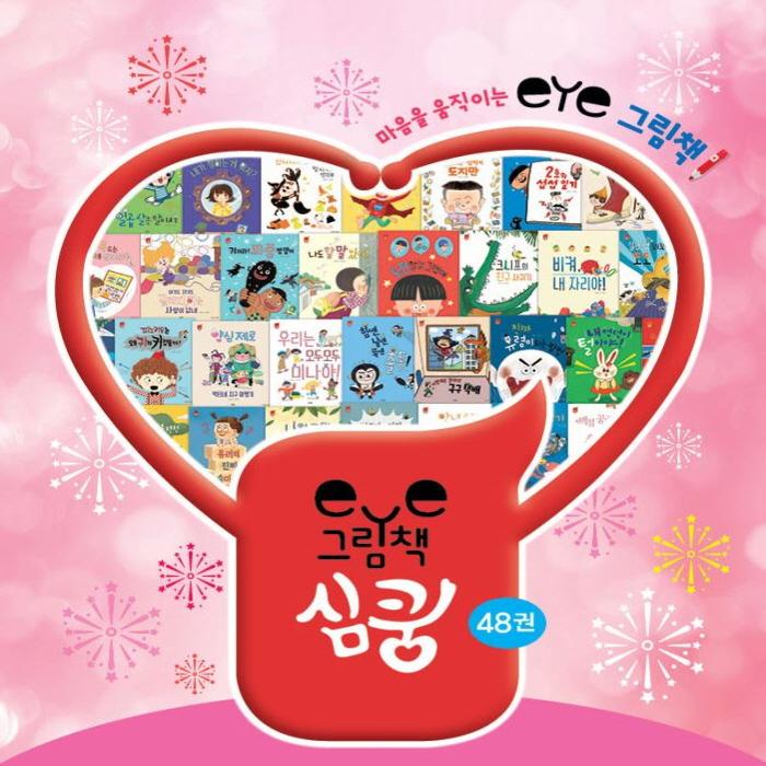 EYE 아이그림책 심쿵 전48권 인성창작동화