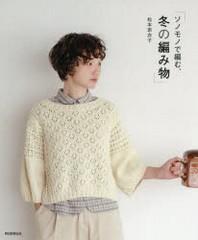 ソノモノで編む,冬の編み物