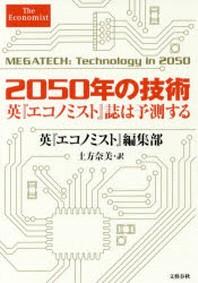 2050年の技術 英「エコノミスト」誌は豫測する