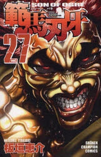 範馬刃牙  27