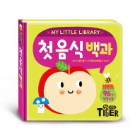 첫 음식 백과(My Little Library)