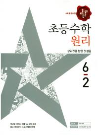 초등 수학 6-2(원리)(2017)(디딤돌)(개정판)