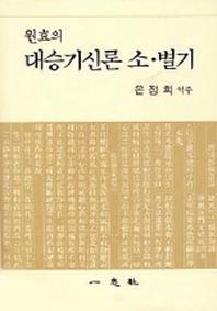 원효의 대승기신론 소.별기 /새책수준 ☞ 서고위치:XD 7