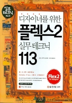 디자이너를 위한 플렉스 2 실무 테크닉 113(CD1장포함)(실무테크닉 7)