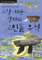 고창 화순 강화의 고인돌 유적(신나는 교과서 체험학습 6)