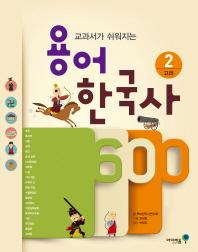 용어 한국사 600. 2: 고려(교과서가 쉬워지는)(아이세움 스쿨)