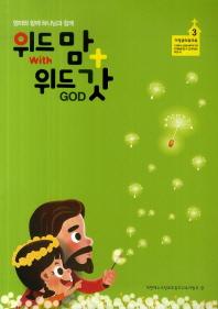 위드맘 위드갓(가정큐티워크북 3)