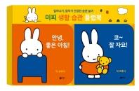 미피 생활 습관 플랩북(보드북)(전2권)