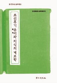 조선후기 유서와 지식의 계보학(실학연구총서 12)(양장본 HardCover)