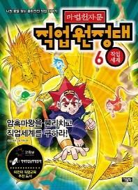 마법천자문 직업원정대. 6: 직업 세계
