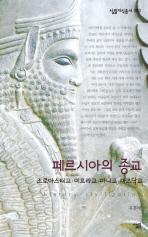 페르시아의 종교(살림지식총서 383)