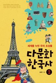 다문화 한국사. 2: 세계를 누빈 우리 조상들
