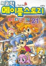 메이플 스토리 오프라인 RPG. 21