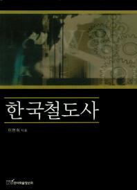한국철도사