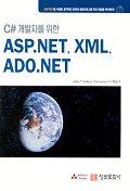 C# 개발자를 위한 ASP.NET XML ADO.NET