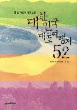 대한민국 대표여행지 52