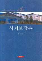 사회보장론(박석돈)
