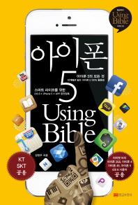 아이폰 5 Using Bible