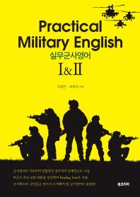 실무군사영어(Practical Military English). 1 & 2