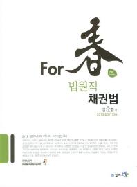법원직 채권법(2013)(For 춘)