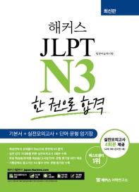 JLPT N3 한 권으로 합격(2020)(해커스일본어)