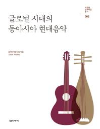 글로벌 시대의 동아시아 현대음악(이운형 문화재단 총서 2)
