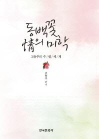 동백꽃 정의 미학