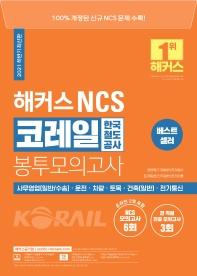 2021 하반기 해커스 NCS 코레일 한국철도공사 봉투모의고사(3판)