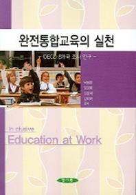 완전통합교육의 실천 (OECD 8개국 조사 연구)