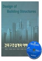 건축구조설계의 이해