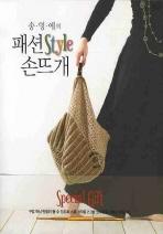 패션 STYLE 손뜨개(송영예의)
