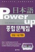일본어 POWER UP 종합문제집(상급-1급 대응)(CASSETTE TAPE 1개 포함)
