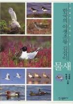한국의 야생조류 길잡이 : 물새