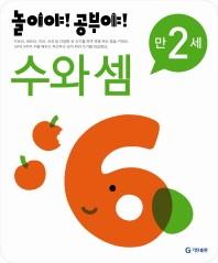 수와 셈(만2세)(2012)(놀이야 공부야)