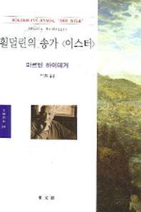 횔덜린의 송가 (이스터)(문예신서 301)