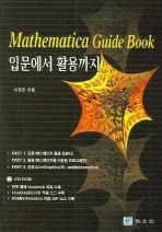 MATHEMATICA GUIDE BOOK(입문에서 활용까지)(CD1장포함)