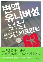 변액 유니버설 보험컨설팅 키포인트 63