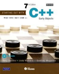 Starting Out with C++ Early Objects(한국어판)