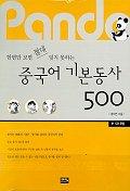 중국어 기본동사 500 (한번만 보면 절대 잊지 못하는) (TAPE 포함)