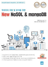 New NoSQL & mongoDB(빅데이터 저장 및 분석을 위한)