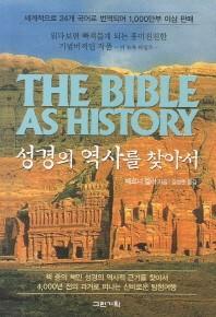성경의 역사를 찾아서