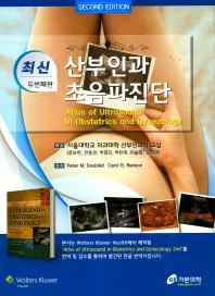 산부인과 초음파진단(최신)(2판)(양장본 HardCover)