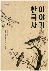 한국사 이야기