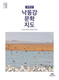 서부산 낙동강 문학 지도(2016 부산학 시민 총서)