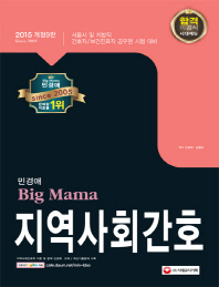 지역사회간호(2015)(Big Mama)(개정판 9판)