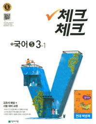 중학 국어5 중3-1(천재 박영목)(2018)(체크체크)