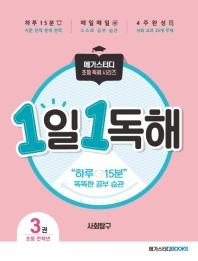 1일 1독해 사회탐구. 3(메가스터디 초등 독해 시리즈)